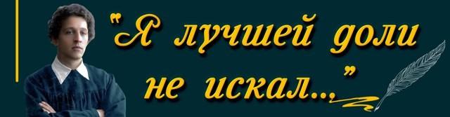 Заголовок книжной выставки ко дню рождения Александра Блока