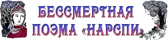 """Заголовок книжной выставки о поэме Константина Иванова """"Нарспи"""""""