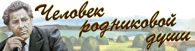 Заголовок книжной выставки ко дню рождения Евгения Носова