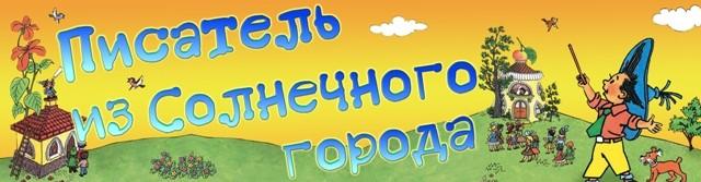 Заголовок книжной выставки ко дню рождения Николая Носова