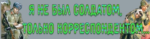 Заголовок книжной выставки ко дню рождения Константина Симонова