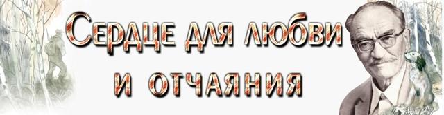 Заголовок книжной выставки ко дню рождения Гавриила Троепольского