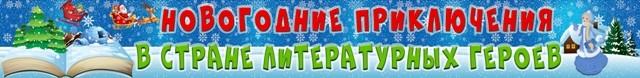 Заголовки книжных выставок к Новому году, Рождеству