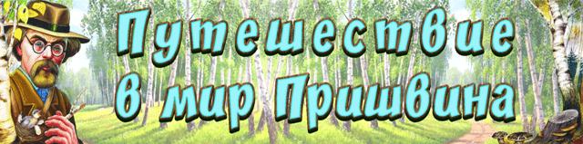 Заголовок для книжной выставки ко дню рождения Михаила Пришвина