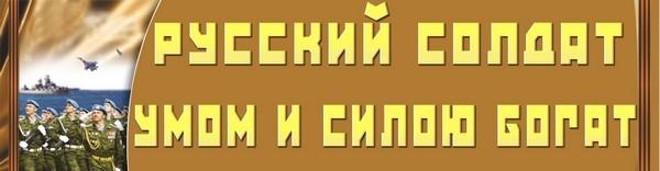 Заголовок книжной выставки ко Дню защитника Отечества