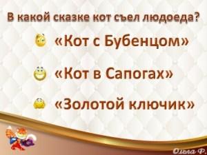 """Викторина ко Дню кошек """"Леопольд, Матроскин и другие"""""""