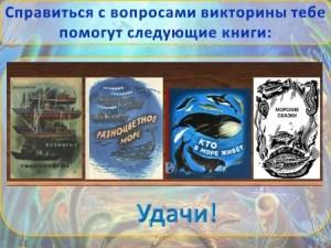 Викторина по рассказам Сахарнова