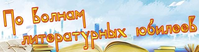 Заголовки книжных выставок о книгах-юбилярах, писателях-юбилярах, литературных юбилеях