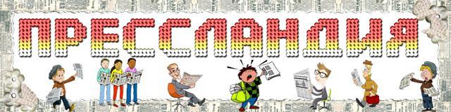 Заголовок книжной выставки о периодике - журналах, газетах
