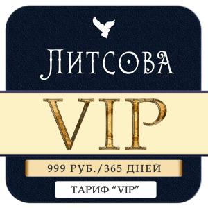 Тариф доступа к сайту ЛИТСОВА.РФ