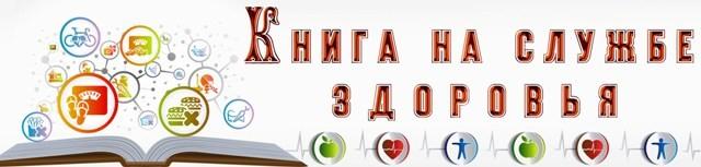 Заголовок для книжной выставки о ЗОЖ, здоровье к Всемирному дню здоровья