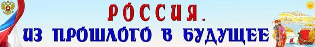 Заголовок книжной выставки о России ко Дню независимости России