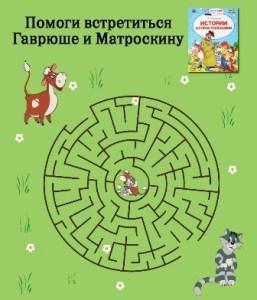 Игра-лабиринт по книгам Эдуарда Успенского