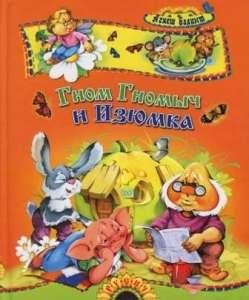 Балинт Гном Гномыч и Изюмка
