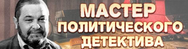 Заголовок книжной выставки ко дню рождения Юлиана Семенова