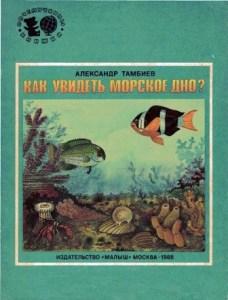 Тамбиев Как увидеть дно морское