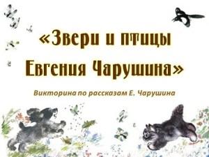 Викторина по рассказам Евгения Чарушина