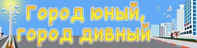 Заголовок книжной выставки ко Дню города