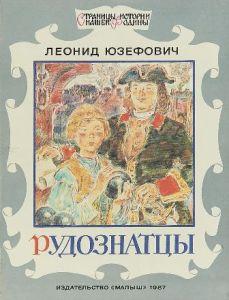 """Викторина по книге Л. Юзефовича """"Рудознатцы"""""""