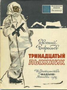 Евгений Воробьев. Тринадцатый лыжник