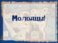 "Викторина по книге В. Бахревского ""Семен Дежнев"""