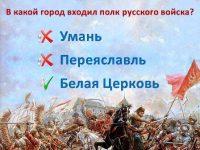 """Викторина по книге Бахревского """"Василько и Василий"""""""