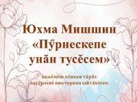 """Викторина по второй книге М. Юхмы """"Пюрнеске и его друзья"""""""