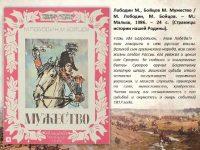 "Викторина про Багратиона по книге Лободина ""Мужество"""