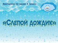 """Викторина по сказке Шима """"Слепой дождик"""""""