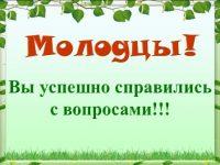 Викторина по рассказам и сказкам Г. Скребицкого