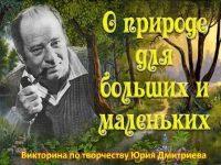 Викторина о жизни и творчестве Юрия Дмитриева