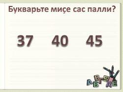 """Викторина по книге Альбины Юрату """"Алфавит А-Я"""""""