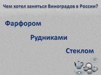 """Викторина по книге Елены Матвеевой """"Фарфоровых дел мастер"""""""