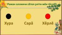 """Викторина по книге Раисы Сарби """"Сказки для Илемби"""""""