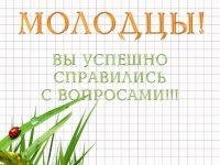 Викторина по рассказам К. Паустовского