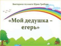 Викторина_Грибова_Мой дедушка – егерь_1