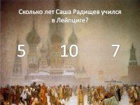 """Викторина по книге Н. Эйдельмана """"Александр Радищев"""""""