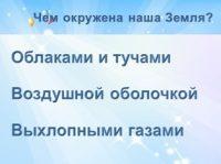 "Викторина по книге М. Кривича, О. Ольгина ""Какая завтра погода?"""