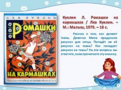 """Викторина по книге Льва Куклина """"Ромашки на кармашках"""""""