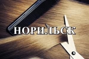 НОРИЛЬСК продать волосы