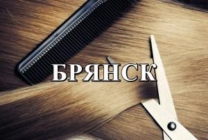 БРЯНСК продать волосы