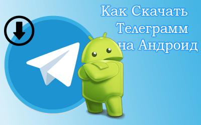 Телеграмманың орыс тіліндегі нұсқасын Android-де орнату