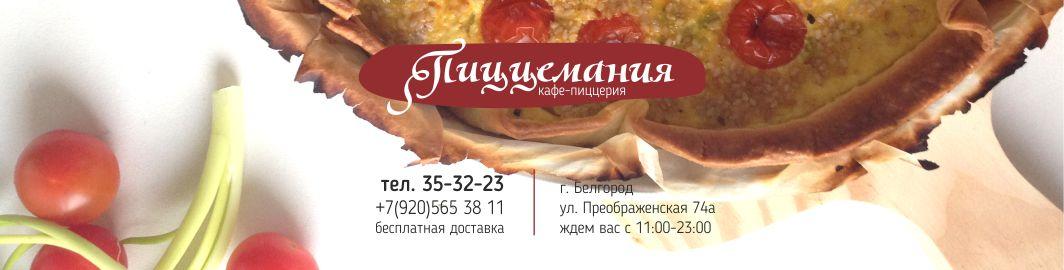 Пиццемания Logo