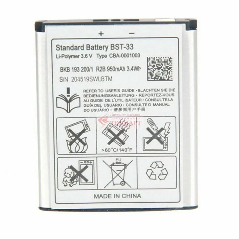 Аккумулятор Sony Ericsson BST-33 купить в интернет
