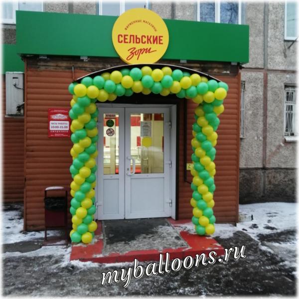 Желто-зеленая гирлянда из шаров