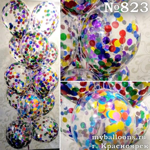 Воздушные шары с большими круглыми конфетти
