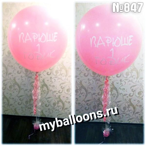 розовый шар с надписью и лентами тассел