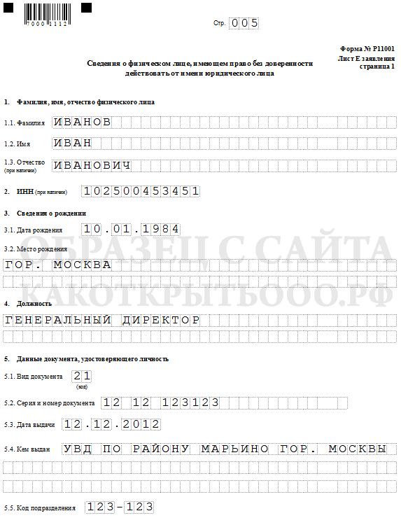 Регистрация ооо по новой форме 11001 налоговая декларация 3 ндфл за 2006 г