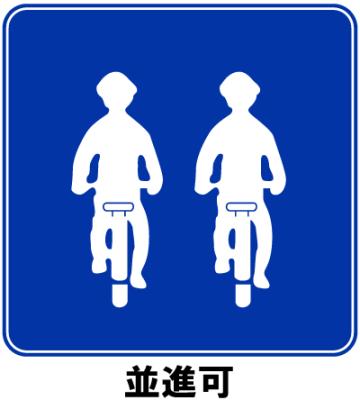 並進可の標識