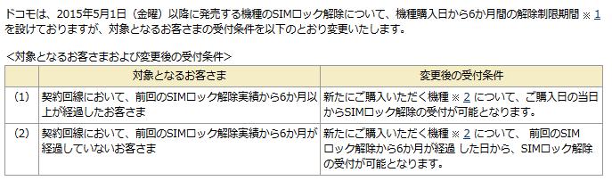 docomo simロック解除条件のルール変更 プレリリースキャプチャ